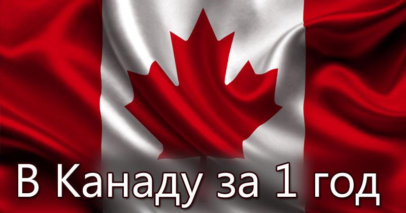Иммиграция в Канаду: как это сделать?