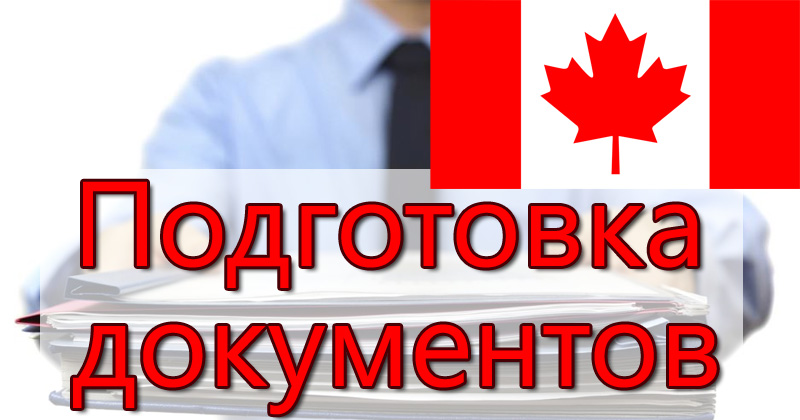 Подготовка документов для иммиграции в Канаду