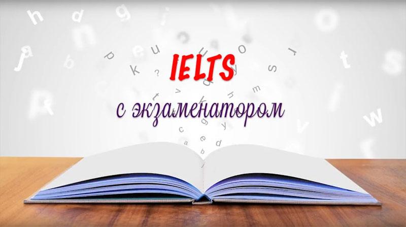 IELTS с экзаменатором: Writing